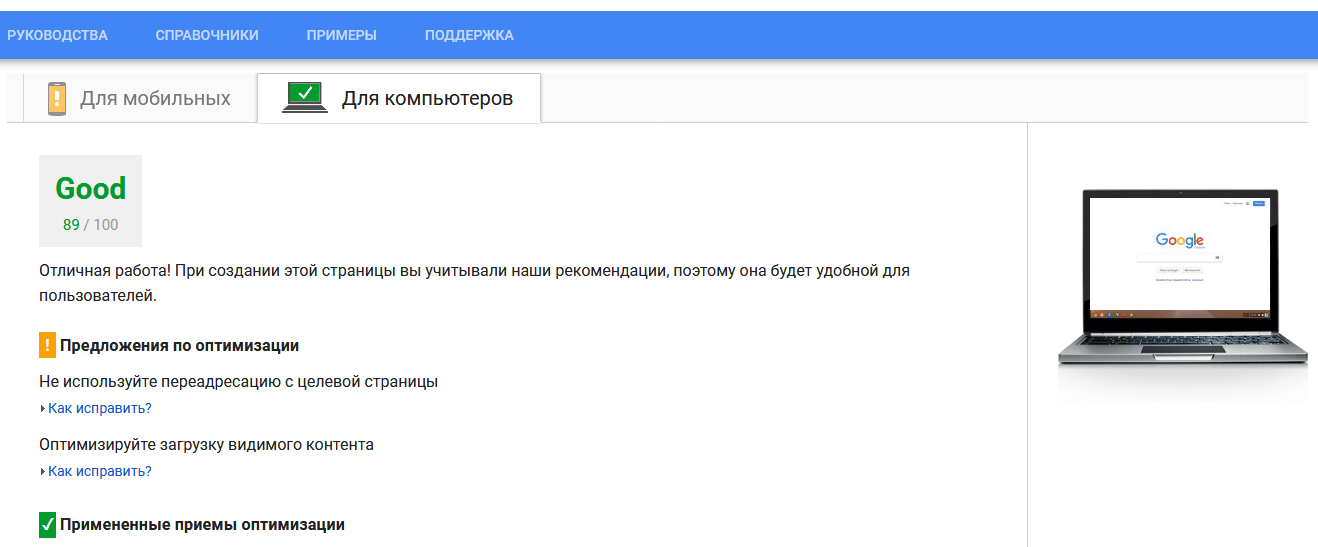 Работа с Google PageSpeed Insights